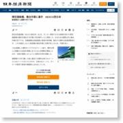 関空連絡橋、撤去作業に着手 NEXCO西日本 – 日本経済新聞