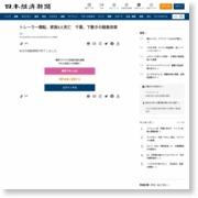 トラック横転、3人死亡 千葉、下敷きの軽乗用車 – 日本経済新聞