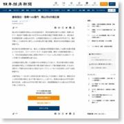 豪雨復旧・復興へ91億円 岡山市9月補正案 – 日本経済新聞
