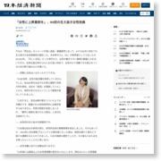 「女性に上昇意欲を」、IHI初の生え抜き女性役員 – 日本経済新聞