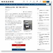 作業車両200台が浸水 関空「回避へ対策不十分」 – 日本経済新聞