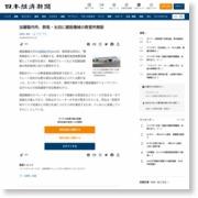 加藤製作所、群馬・太田に建設機械の教習所開設 – 日本経済新聞