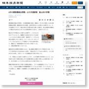 8月の建設機械出荷額、22カ月連続増 鉱山向け好調 – 日本経済新聞