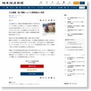 日立建機、独に電動ショベル開発拠点と発表 – 日本経済新聞