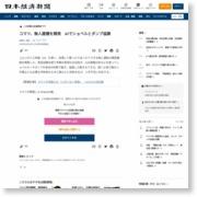 コマツ、無人建機を開発 AIでショベルとダンプ協調 – 日本経済新聞