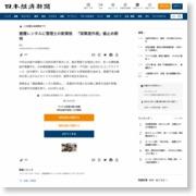 建機レンタルに管理士の新資格 「採算度外視」歯止め期待 – 日本経済新聞