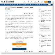 タダノ、シンガポールに部品供給拠点 海外向け、輸送時間を短縮 – 日本経済新聞