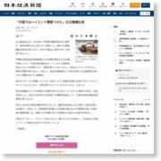 「中国ではハイエンド需要つかむ」日立建機社長 – 日本経済新聞