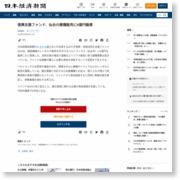 復興支援ファンド、仙台の建機販売に5億円融資 – 日本経済新聞