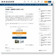 特殊電気、建機関連の生産能力1.5倍に – 日本経済新聞