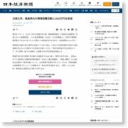 日亜化学、徳島県内の環境保護活動に1500万円を助成 – 日本経済新聞