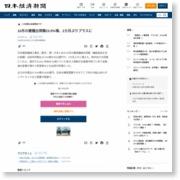 10月の建機出荷額23.5%増、2カ月ぶりプラスに – 日本経済新聞