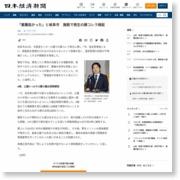 岐阜市「意識低かった」 豚コレラ2例目発生の検証 – 日本経済新聞