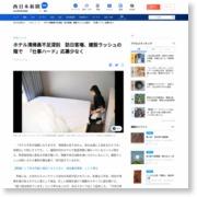 ホテル清掃員不足深刻 訪日客増、建設ラッシュの陰で 「仕事ハード」応募少なく – 西日本新聞