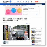 終わらぬ公共工事なぜ 北九州の道路拡幅は2年半遅れ 九州で2割 甘い見通し、誤算次々 – 西日本新聞