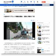 久留米市でブロック塀撤去開始 危険と判断の7校 [福岡県] – 西日本新聞