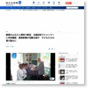 飯塚の山元さん現地で歓迎 古紙回収でミャンマーに学校建設 国営新聞が活動を紹介 子どもたちの喜び励みに [福岡県] – 西日本新聞