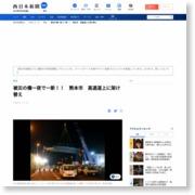 被災の橋一夜で一新!! 熊本市 高速道上に架け替え [熊本県 … – 西日本新聞