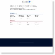「なぜこんなことが」 学校、職場、集落に悲嘆 高千穂6人殺人事件 – 西日本新聞