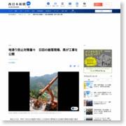 地滑り防止対策着々 日田の崩落現場、県が工事を公開 [大分県] – 西日本新聞