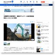 有機肥料を無料配布 鹿島市ラムサール条約推進協 除去したヨシなど原料 [佐賀県] – 西日本新聞