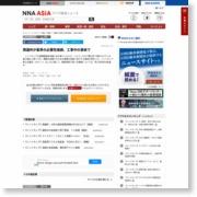 商議所が基準の必要性強調、工事中の事故で – NNA.ASIA
