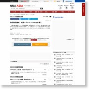 陝西建設機械、増資でクレーン1500台を購入 – NNA.ASIA