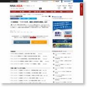 【ミ島短信】「バナナ大手、農家に研究所を開放」ほか – NNA.ASIA