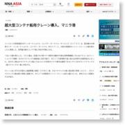 超大型コンテナ船用クレーン導入、マニラ港 – NNA.ASIA