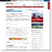 エントリー、貿易大とインターンで協力 – NNA.ASIA