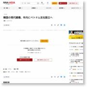 韓国の現代建機、年内にベトナム支社設立へ – NNA.ASIA