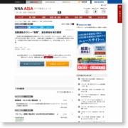 """自動運転タクシー""""発車""""、連合参加を地方要請 – NNA.ASIA"""
