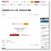 米国高関税は日本に打撃、経団連会長が警鐘 – NNA.ASIA