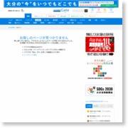 大きな願いかないそう 日本一の破魔矢と熊手 県護国神社 – 大分合同新聞