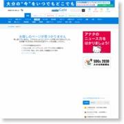 ここは「う  (すき)」駅!? 臼杵市がホームに看板設置 – 大分合同新聞