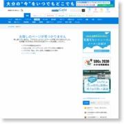 山崩れ 男性1人死亡 女性5人捜索続く 岩盤風化原因か – 大分合同新聞