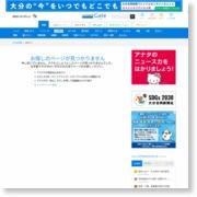 日本一の大熊手、大破魔矢 – 大分合同新聞