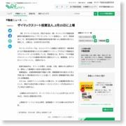 ザイマックスリート投資法人、2月15日に上場 – (株)不動産流通研究所 (プレスリリース) (ブログ)