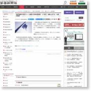 神戸製鋼の大型クレーン倒壊で対策本部設置 2人死亡、複数人がケガ 兵庫労働局 – 労働新聞社