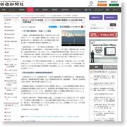 労災かくしなどで大型送検 ソーラーパネル設置工事現場で2カ月入院の事故 小樽労基署 – 労働新聞社