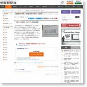 建設業のICT活用 最先端5技術を試行へ 国交省 – 労働新聞社