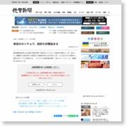 有田の大イチョウ、枝折れ対策始まる|まちの話題|佐賀新聞ニュース … – 佐賀新聞