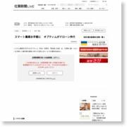 スマート農業お手軽に – 佐賀新聞