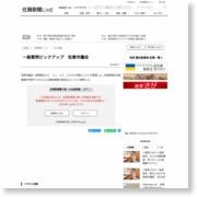 一般質問ピックアップ 佐賀市議会 – 佐賀新聞