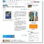 福島県、早朝からヘリ派遣 東北電力は管内7県から250人 – 産経ニュース
