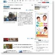 秋田県はポンプ車や救急車を派遣 – 産経ニュース