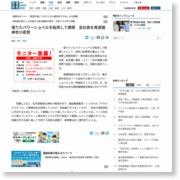 借りたパワーショベルを転売して横領 会社員を再逮捕 神奈川県警 – 産経ニュース