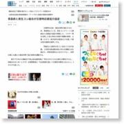 青森県と県生コン組合が災害時応援協力協定 – 産経ニュース