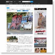 京大の立て看板なくなる? 市の指導受け、場所指定 – 産経ニュース