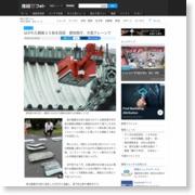 はがれた銅板25枚を回収 愛知県庁、大型クレーンで – 産経ニュース